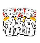ケイコという生き物(個別スタンプ:01)