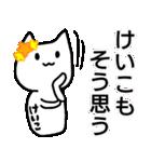 ケイコという生き物(個別スタンプ:03)