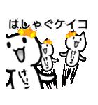 ケイコという生き物(個別スタンプ:04)