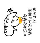 ケイコという生き物(個別スタンプ:38)