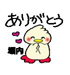 堀内さんのスタンプ(個別スタンプ:03)