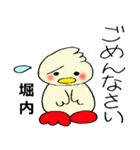 堀内さんのスタンプ(個別スタンプ:04)