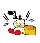 堀内さんのスタンプ(個別スタンプ:05)