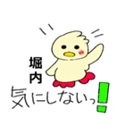 堀内さんのスタンプ(個別スタンプ:09)