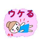 【みな】ちゃんが使うスタンプ 第2弾(個別スタンプ:03)