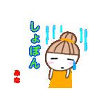 【みな】ちゃんが使うスタンプ 第2弾(個別スタンプ:04)