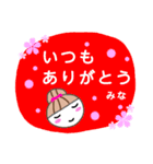 【みな】ちゃんが使うスタンプ 第2弾(個別スタンプ:06)