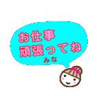 【みな】ちゃんが使うスタンプ 第2弾(個別スタンプ:08)