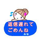 【みな】ちゃんが使うスタンプ 第2弾(個別スタンプ:16)