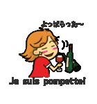 お気楽フランス語生活♪(個別スタンプ:40)
