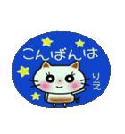 ちょ~便利![りえ]のスタンプ!(個別スタンプ:03)