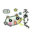 ちょ~便利![りえ]のスタンプ!(個別スタンプ:08)