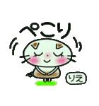 ちょ~便利![りえ]のスタンプ!(個別スタンプ:14)