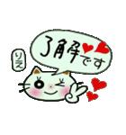 ちょ~便利![りえ]のスタンプ!(個別スタンプ:16)