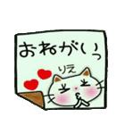 ちょ~便利![りえ]のスタンプ!(個別スタンプ:19)