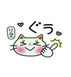 ちょ~便利![りえ]のスタンプ!(個別スタンプ:26)