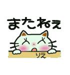 ちょ~便利![りえ]のスタンプ!(個別スタンプ:39)