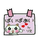 ちょ~便利![りえ]のスタンプ!(個別スタンプ:40)