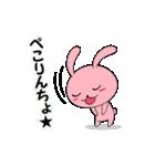 伝えるウサギ伝わるパンダ(個別スタンプ:2)