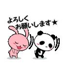 伝えるウサギ伝わるパンダ(個別スタンプ:31)