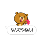 関西弁なクマ【吹き出し】(個別スタンプ:01)