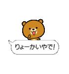 関西弁なクマ【吹き出し】(個別スタンプ:05)