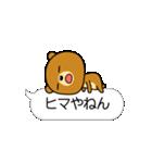 関西弁なクマ【吹き出し】(個別スタンプ:06)