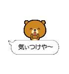 関西弁なクマ【吹き出し】(個別スタンプ:07)