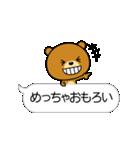 関西弁なクマ【吹き出し】(個別スタンプ:09)