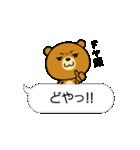 関西弁なクマ【吹き出し】(個別スタンプ:11)