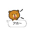 関西弁なクマ【吹き出し】(個別スタンプ:12)