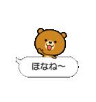 関西弁なクマ【吹き出し】(個別スタンプ:13)