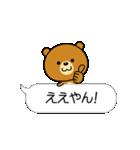 関西弁なクマ【吹き出し】(個別スタンプ:15)