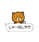 関西弁なクマ【吹き出し】(個別スタンプ:16)