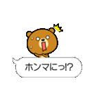 関西弁なクマ【吹き出し】(個別スタンプ:17)