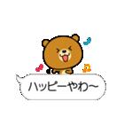 関西弁なクマ【吹き出し】(個別スタンプ:19)