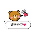 関西弁なクマ【吹き出し】(個別スタンプ:20)