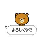 関西弁なクマ【吹き出し】(個別スタンプ:22)