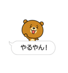 関西弁なクマ【吹き出し】(個別スタンプ:23)