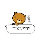 関西弁なクマ【吹き出し】(個別スタンプ:24)