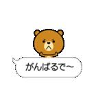 関西弁なクマ【吹き出し】(個別スタンプ:26)