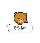 関西弁なクマ【吹き出し】(個別スタンプ:27)