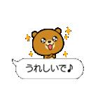 関西弁なクマ【吹き出し】(個別スタンプ:30)
