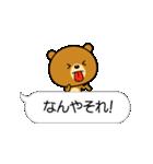 関西弁なクマ【吹き出し】(個別スタンプ:31)
