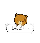 関西弁なクマ【吹き出し】(個別スタンプ:32)