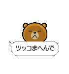 関西弁なクマ【吹き出し】(個別スタンプ:35)