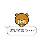 関西弁なクマ【吹き出し】(個別スタンプ:36)