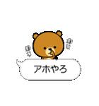 関西弁なクマ【吹き出し】(個別スタンプ:37)