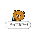 関西弁なクマ【吹き出し】(個別スタンプ:38)