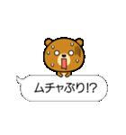 関西弁なクマ【吹き出し】(個別スタンプ:39)